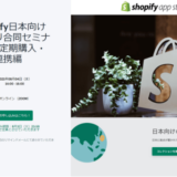 【8/4開催】Shopify Japan主催「shopify日本向けアプリ合同セミナー #4 定期購入・会員連携編」に登壇決定!