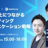 【8/31開催】フィードフォース×SCデジタルメディア共催ウェビナー「売上向上につながるマーケティングコミュニケーション戦略」