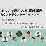 【8/12開催】「いちばんやさしいShopifyの教本」×「Shopify運用大全」書籍発売カウントダウントークイベントに登壇します!
