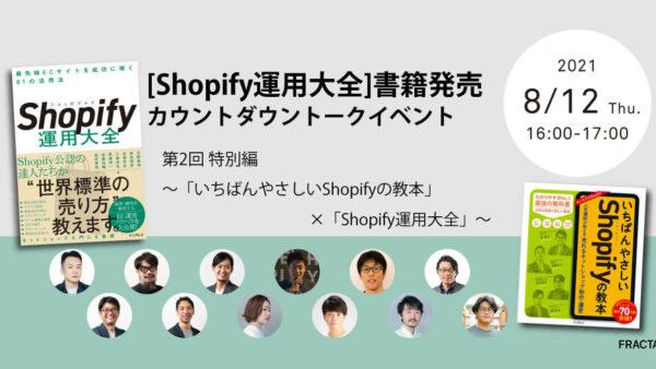 20210812_shopifytalkevent