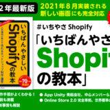 【予約受付中】9/22発売「いちばんやさしいShopifyの教本」書籍出版のお知らせ