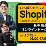 【10/12開催】『いちばんやさしいShopifyの教本』発売記念オンライントークイベント開催