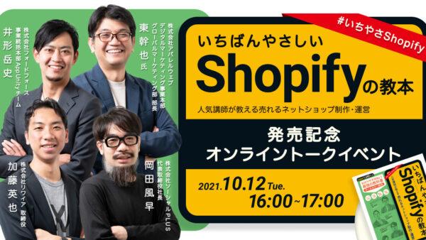 20211012_ichiyasa_OGP