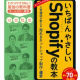 絶対に挫折しないShopifyの入門書『いちばんやさしいShopifyの教本』発売のお知らせ