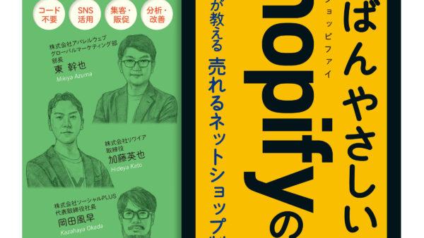 ichiyasa_shopify_H1
