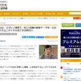 ECzineにShopifyとスマレジ間の顧客データを連携・一元化するアプリ「Omni Hub」の取材記事が掲載されました!